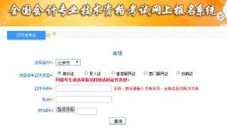 2019北京高级会计职称准考证打印入口