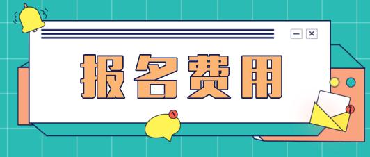 上海2021年注册会计师报名费一科多少钱?