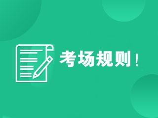 中国人事考试网:2021年初中级经济师考场规则