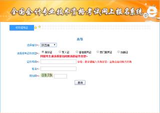 2019陕西会计高级职称考试准考证打印时间9月6日截止