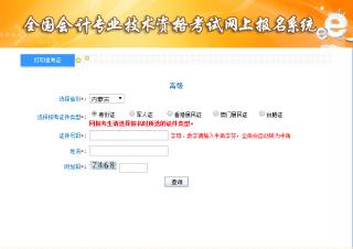 2019内蒙古高级会计考试准考证打印入口6日关闭