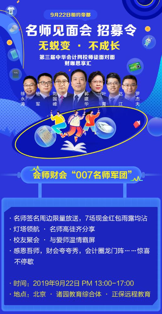 【名师嘉宾】第三届中华会计网校 师徒面对面财咖思享汇名师见面会