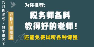 2019年注册税务师考试题型及难度情况