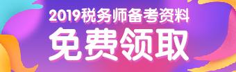 深圳税务师考试图片