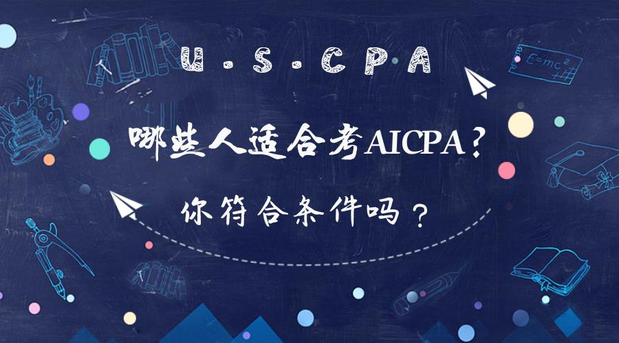 在校大学生可以报考AICPA考试吗?报考条件有哪些?