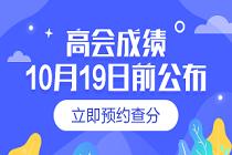 2019年高会考试成绩查询 提前预约!