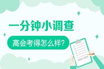 2019高会考试难易度小调查:你考得怎么样?