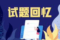 2019中级会计职称考试真题及参考答案(考生回忆)