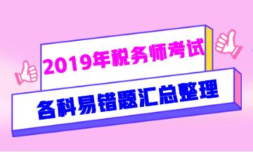 2019年税务师易错题汇总