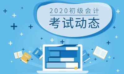 2020年北京昌平初级会计证考试时间在何时?