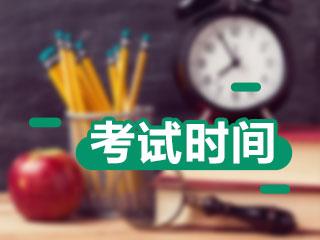 2019年税务师考试时间图片