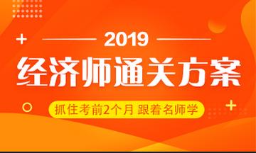 2019经济师通关方案