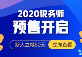 2020税务师课程预售