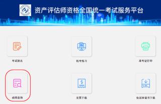 江苏资产评估师成绩查询入口
