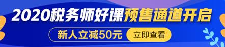 浙江省2019税务师报名时间图片