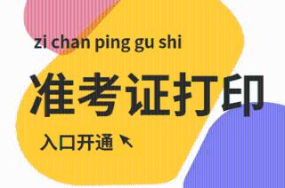 2019浙江资产评估师准考证打印截止时间