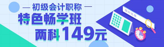 2020初级会计职称新课招生 新人购课低至149元/2科