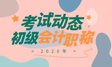 河北2020年初级会计师报名时间