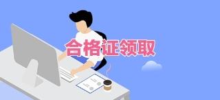 2019黑龙江资产评估合格证什么时候可以领取