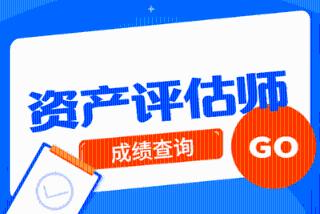 2019重庆资产评估师成绩查询时间