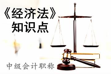 经济法知识点