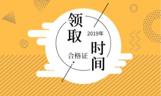 广州2019资产评估师合格证领取时间