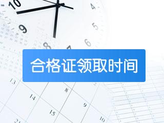 上海2019资产评估师合格证书领取时间是什么时候?