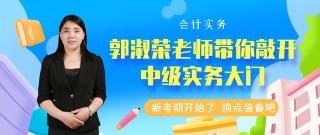 总结2019展望2020 郭淑荣老师带你敲开中级会计实务大门