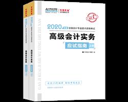 2020高级会计师辅导书应试指南