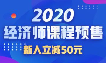 2020经济师课程预售
