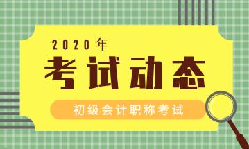 上海2020年会计初级职称考试报名条件公布了没?