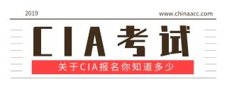 2019年CIA考试申请流程