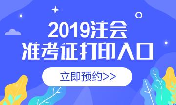 2019注会准考证