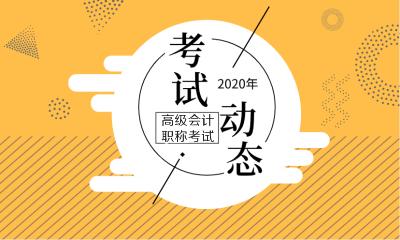 2020上海高级会计师考试时间