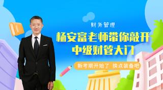 2020年中级会计职称财务管理 杨安富老师带你敲开备考大门