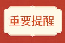 关课提醒:2019年资产评估师辅导课程将于9月29日关闭