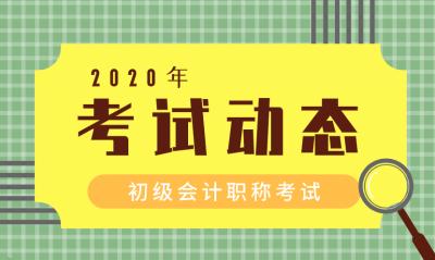 上海初级会计考试时间安排图片