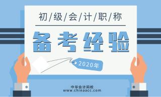 2020初级会计《初级会计实务》预习计划表