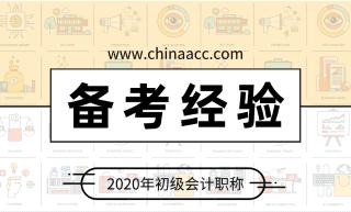 2020初级会计《经济法基础》预习阶段学习计划