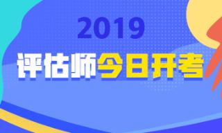 今日开考!2019年资产评估师考试9月21日开始!