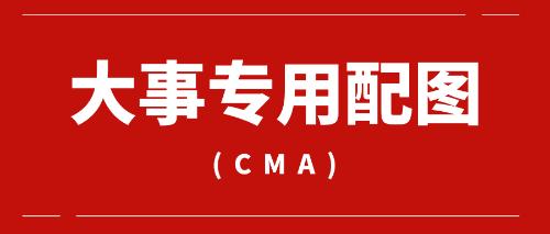 2019CMA