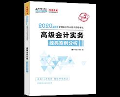 2020高级会计师辅导书经典案例分析