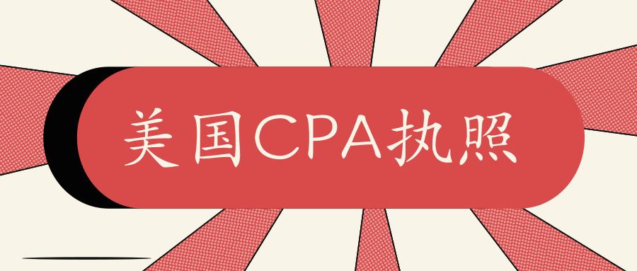 考过美国CPA考试就获得CPA执照了吗?