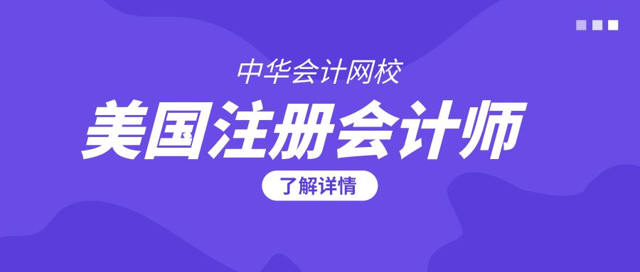 中华会计网校美国注会