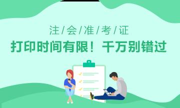 通知:2020年吉林注册会计师考试准考证打印入口12日重新开通