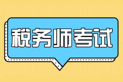 税务师考试-420-280