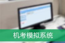 基金从业资格考试机考模拟系统,模拟真实考场环境