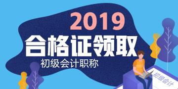 黑龙江2019初级会计合格证领取流程你了解么?