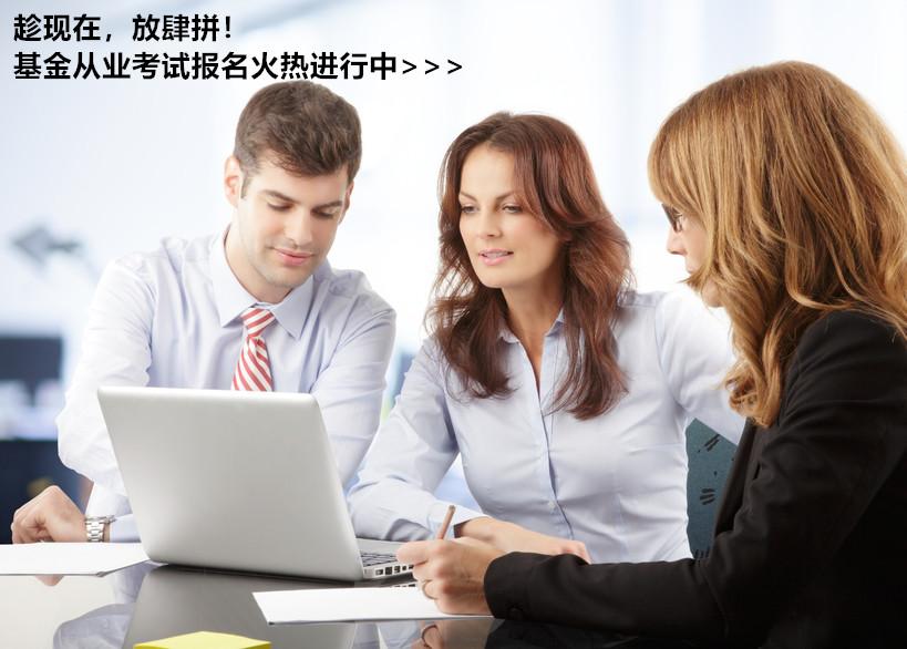 基金从业资格证有什么用?