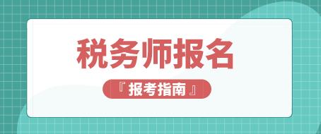 注册税务师考试条件图片